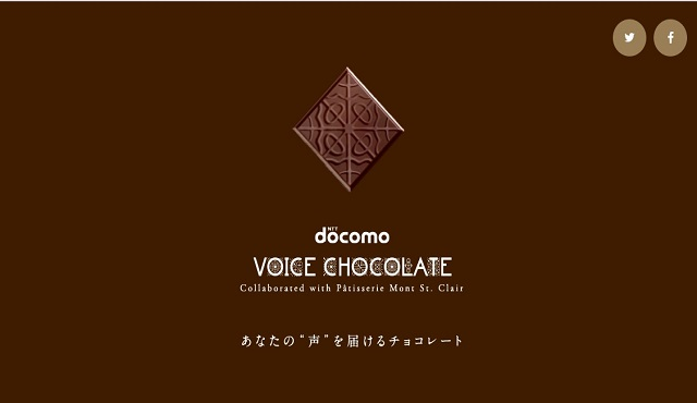 「VOICE CHOCOLATE」