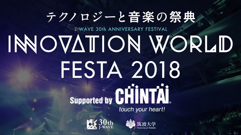 「J-WAVE INNOVATION WORLD FESTA 2018」に出展