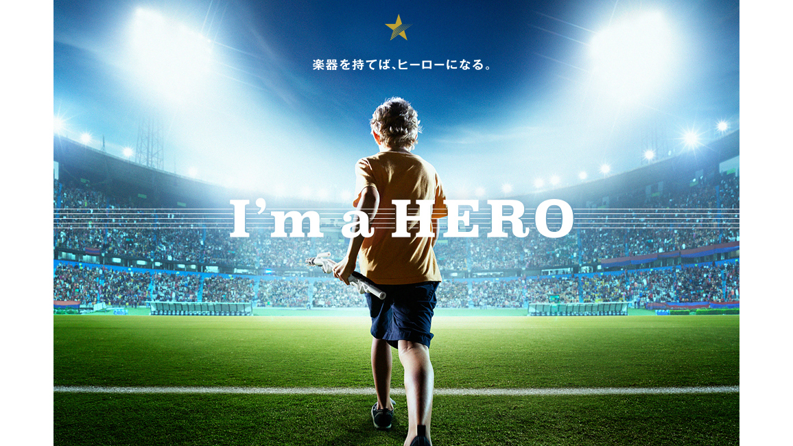 YAMAHA「I 'm a HERO Program」がMUSIC ON! TVにて放映